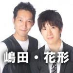 キャメルトロフィー 松竹芸人(嶋田・花形)の芸歴やヤンキー落語!