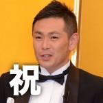 ココリコ遠藤の嫁(石田雅美)の出産予定日 挙式や披露宴はするの?