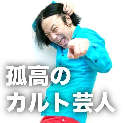永野 キモい