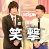 笑撃戦隊 野村はやしろ優と結婚だね 面白いネタ動画で年収UP!