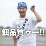 上原チョー高校生にも人気トゥー体操のネタ動画!結婚後は栃木で大使