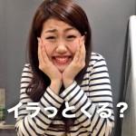 横澤夏子「音楽の先生」は神ネタ!料理上手で色気ある?彼氏や結婚は