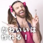レディビアード かわいいは作れる!トミタ栞&キモかわのヒゲおっさん