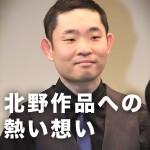 今野浩喜 北野武映画の出演に内定か 時代劇フリークスか純愛が候補?