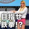 ZAZY『絹江おばあちゃん』オモシロwお笑いネタは鉄拳画風を尊敬?