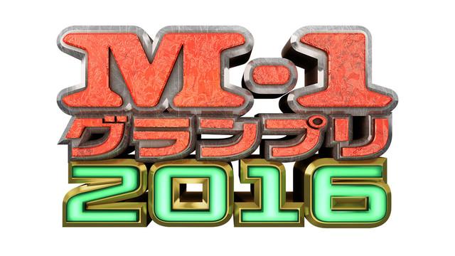 M1-2016大予想!ネタ動画や予選の結果から〜決勝はこの芸人が制す?1