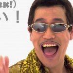ピコ太郎「とんとん」の海外の反応は?日本語の評判口コミはアイドル級!