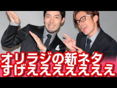 オリラジ藤森慎吾の真面目すぎる優しいエピソード!モテるのわかるわ