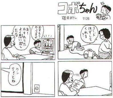 漫画 4コマ コボちゃん 松本 芸人