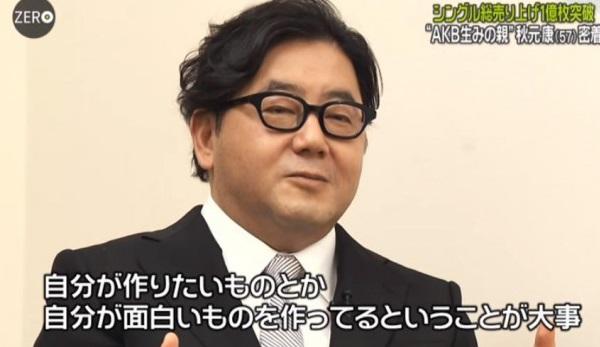 男 作詞家 メガネ AKB