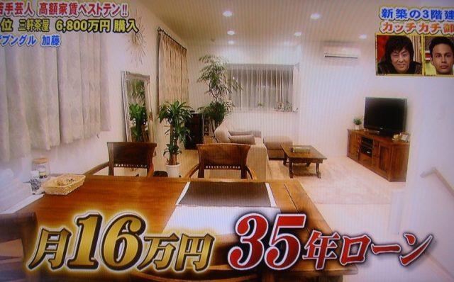 三軒茶屋 新築 16万円 35年ローン